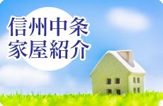 中条村家屋紹介